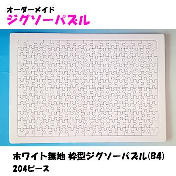 ホワイト無地 枠型ジグソーパズル(B4)  204ピース