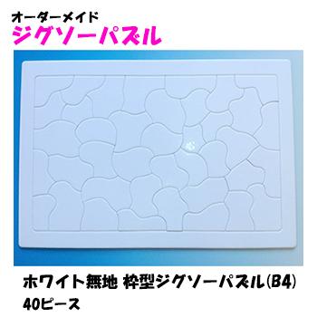 ホワイト無地 枠型ジグソーパズル(B4)  40ピース