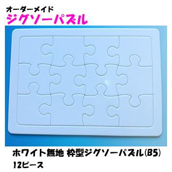 【メール便可】ホワイト無地 枠型ジグソーパズル(B5)  12ピース