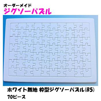 【メール便可】ホワイト無地 枠型ジグソーパズル(B5)  70ピース