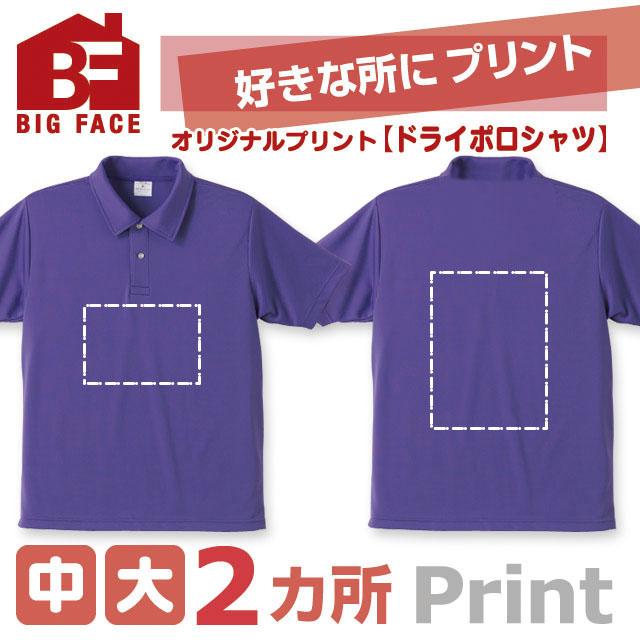 00302F 【オリジナルTシャツのBIGFACE|茨城県筑西市】
