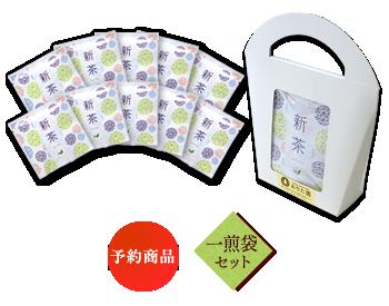 新茶一煎用5g10袋セット