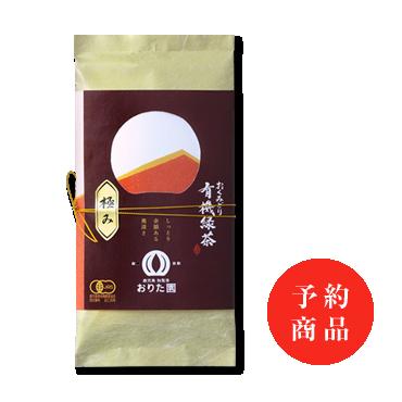 新茶極み おくみどり 有機緑茶