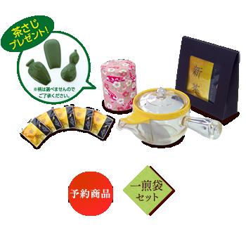新茶一煎用5g5袋&クリア急須&茶缶セット