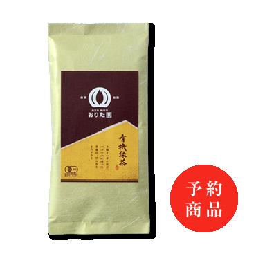 新茶有機緑茶