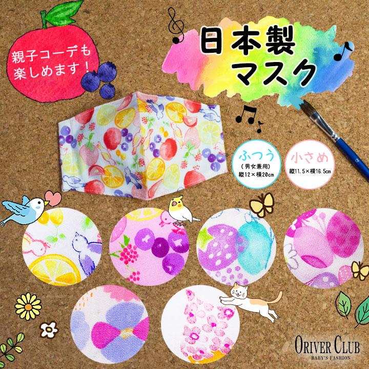 夏マスク 日本製 子供用 大人用
