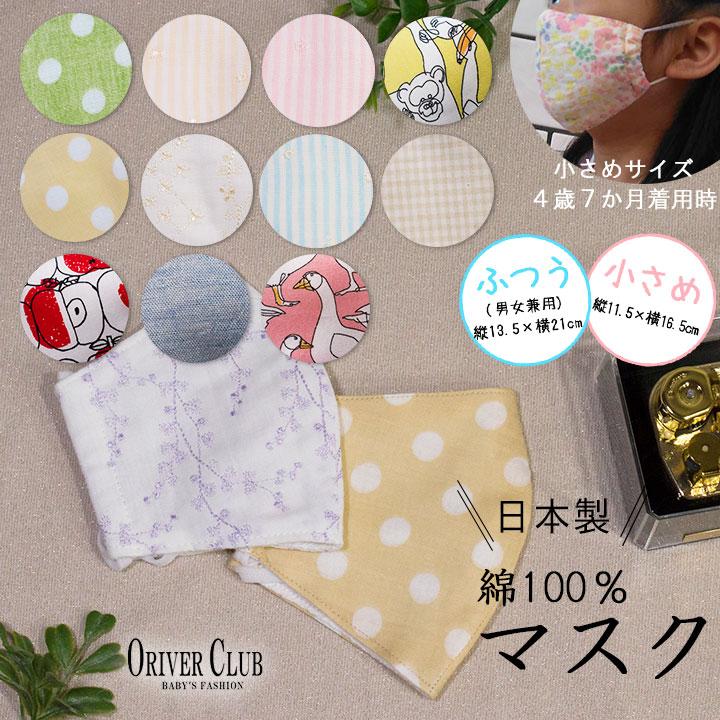 夏用マスク 日本製