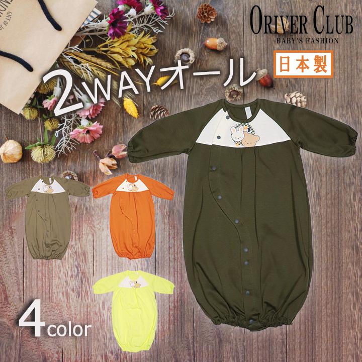 新生児 冬 日本製 赤ちゃん