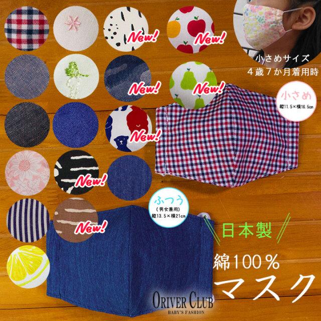 マスク 日本製 子ども用