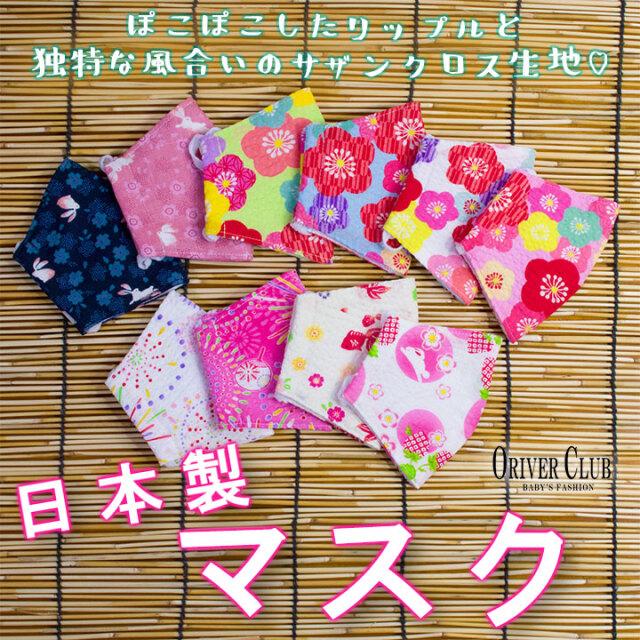 マスク 日本製 子供用