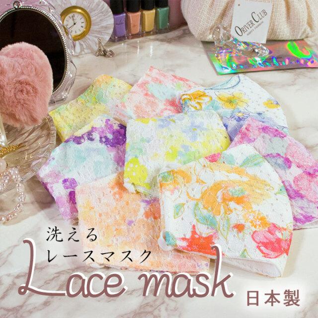 レース マスク 日本製
