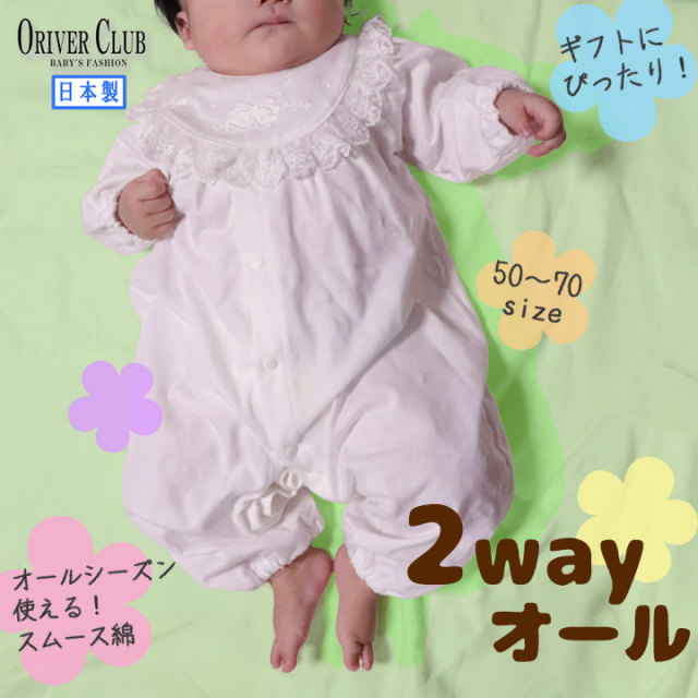 新生児 服