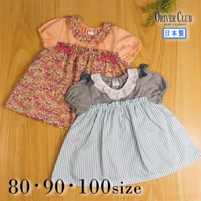 ベビー キッズ Tシャツ付きチュニック 80 90 100 日本製