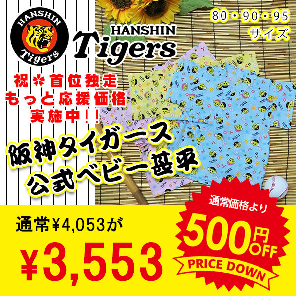 阪神タイガース甚平