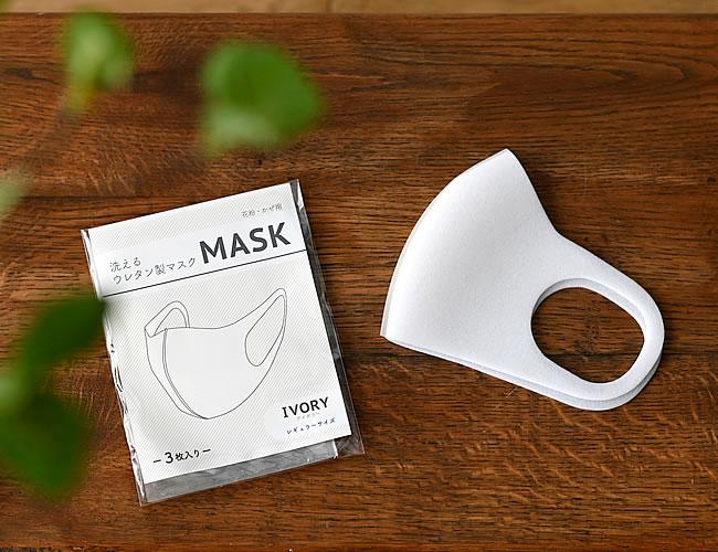 洗える ウレタンマスク 3枚入 *