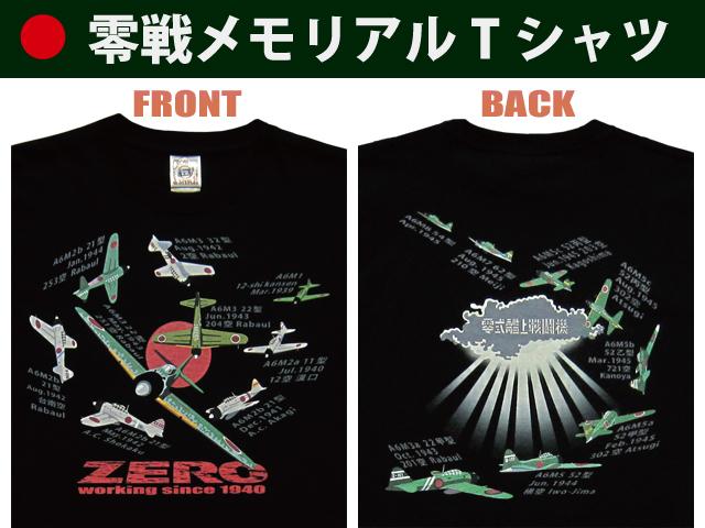 零戦メモリアルTシャツ