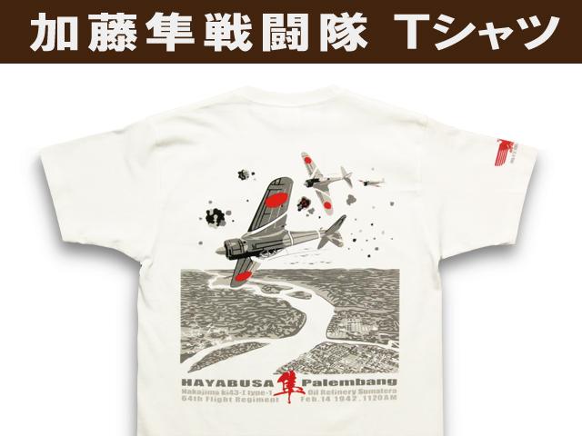 一式戦闘機「隼」64戦隊Tシャツ