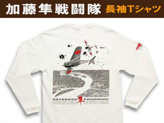 一式戦闘機「隼」64戦隊長袖Tシャツ