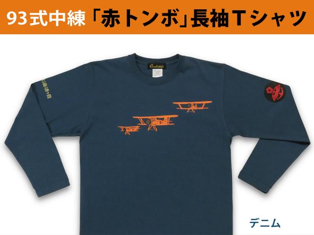 赤トンボ長袖Tシャツ