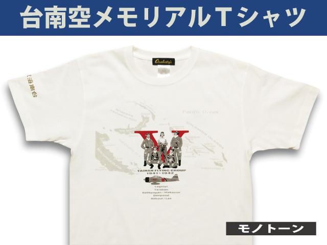 台南空メモリアルTシャツ