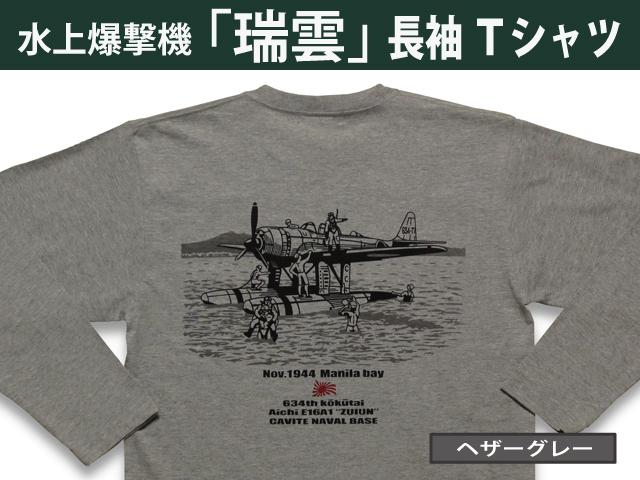 水上偵察・爆撃機「瑞雲」634空長袖Tシャツ