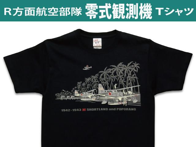 零観Tシャツメイン画像