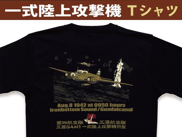 「一式陸攻」ガダルカナル雷撃Tシャツ