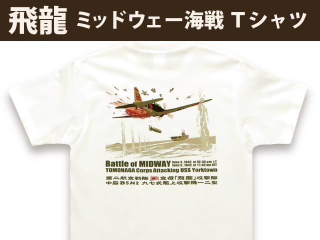 空母飛龍ミッドウェー海戦Tシャツ