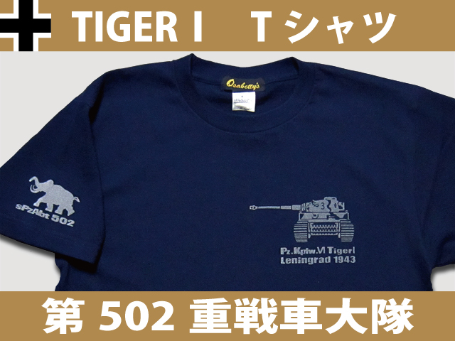 ティーガー戦車Tシャツ