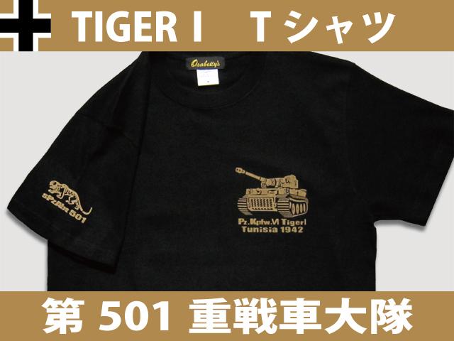 ティーガー重戦車Tシャツ