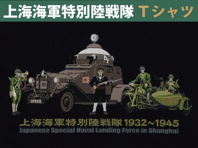 上海海軍特別陸戦隊メモリアルTシャツ