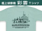 艦上偵察機「彩雲」Tシャツ