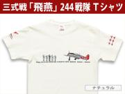 飛燕Tシャツメイン画像2