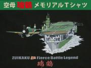 空母瑞鶴メモリアルTシャツ メイン画像
