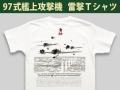 97艦攻「南太平洋海戦」雷撃Tシャツ