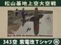 343空紫電改Tシャツ