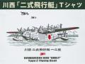 川西二式飛行艇Tシャツ