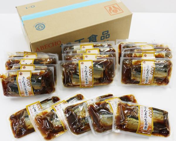 【M-198】箱買いでお得!三陸海彩和風煮魚 さんま生姜煮(120g×20パック入)