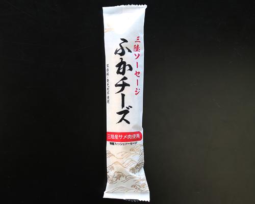 三陸ソーセージ ふかチーズ