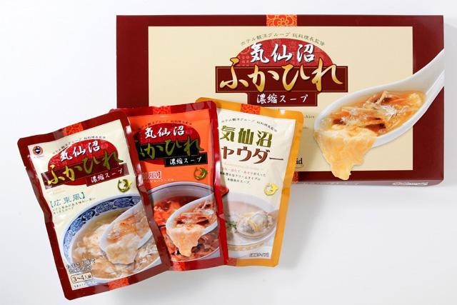 【SK-M-8】気仙沼ふかひれ濃縮スープ化粧箱入り(広東風・四川風・気仙沼チャウダー 各1袋) 送料無料