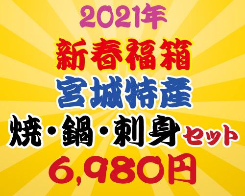2021福箱(宮城特産 焼・鍋・刺身セット)