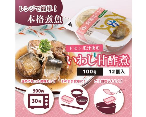 いわし甘酢煮(箱売り)