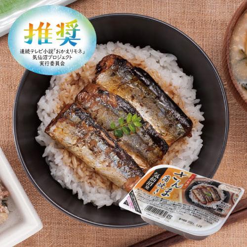 三陸食堂 さんま蒲焼(120g)