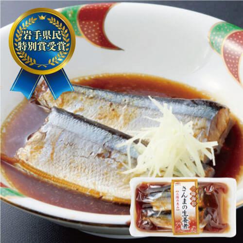 三陸海彩和風煮魚 さんま生姜煮120g