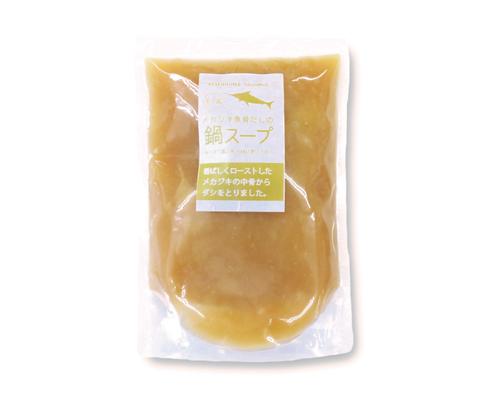 めかじき 魚骨スープ