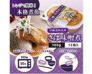 さば味噌煮(箱売り)