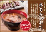 【うまい三陸】三陸食堂 炙りかつお味噌汁