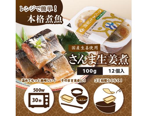 さんま生姜煮(箱売り)