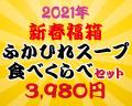 2021福箱(ふかひれスープ食べくらべ)