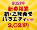 2021福箱(新・三陸食堂バラエティーセット)